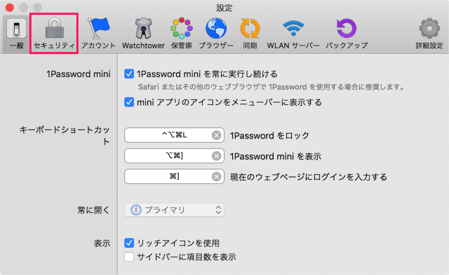 mac-app-1password-touch-id-04