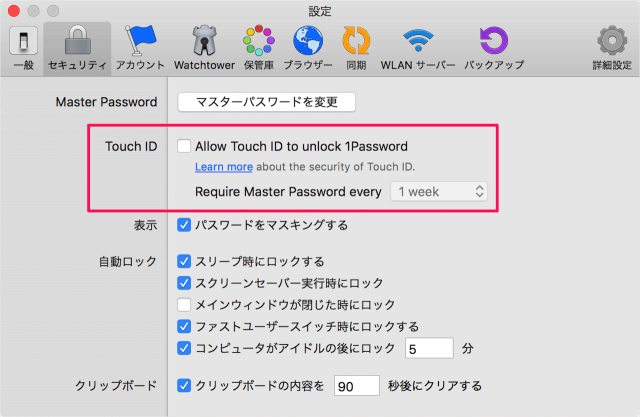 mac-app-1password-touch-id-05