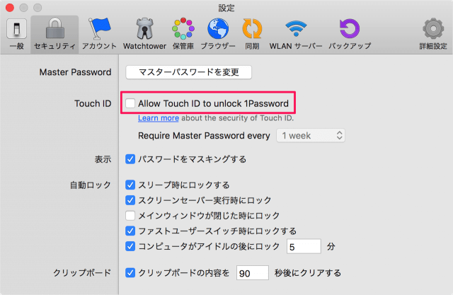 mac-app-1password-touch-id-06