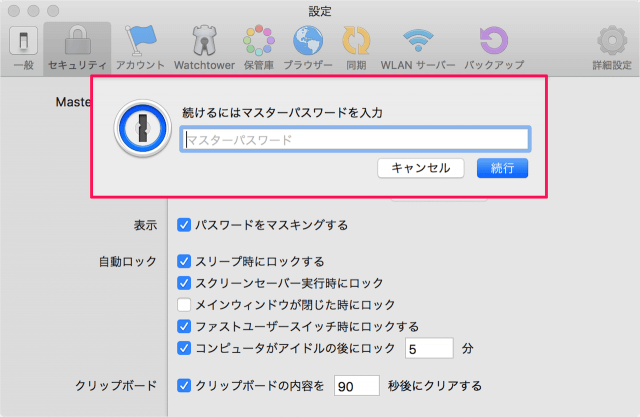 mac-app-1password-touch-id-07