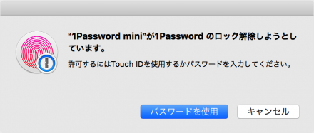 mac-app-1password-touch-id-10
