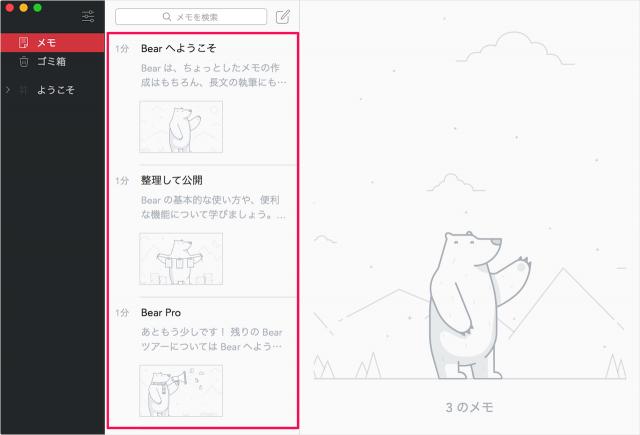 mac-app-bear-03
