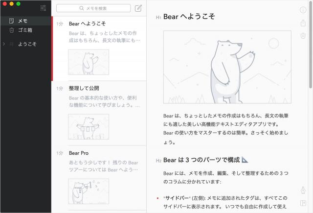 mac-app-bear-04