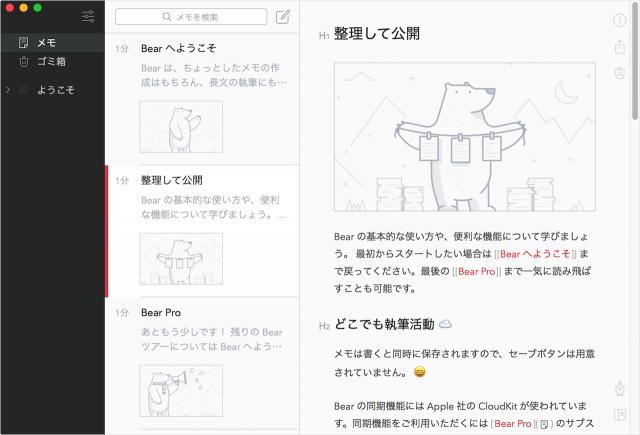 mac-app-bear-05