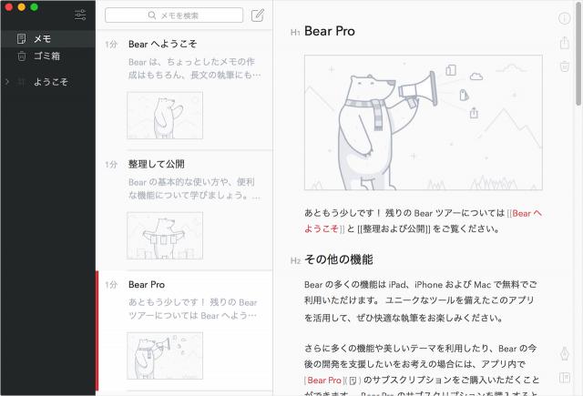 mac-app-bear-06