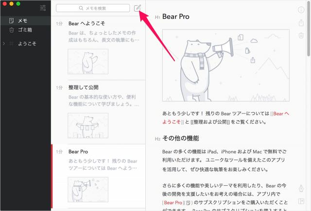 mac-app-bear-07