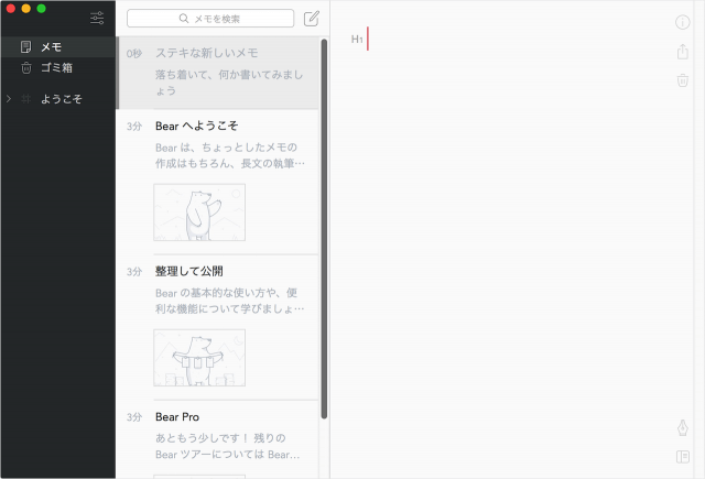 mac-app-bear-08