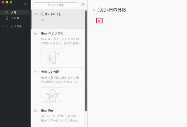 mac-app-bear-10
