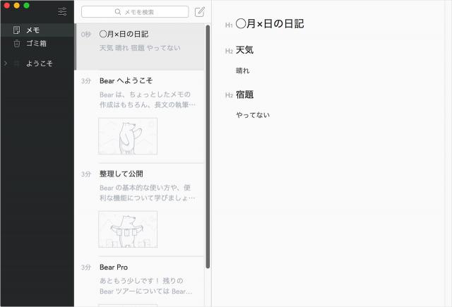 mac-app-bear-12
