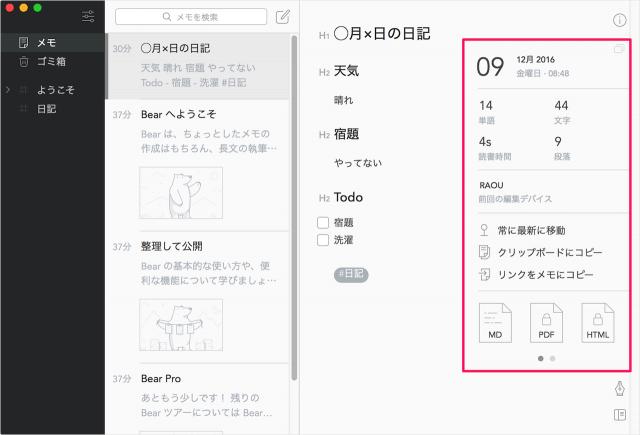 mac-app-bear-19