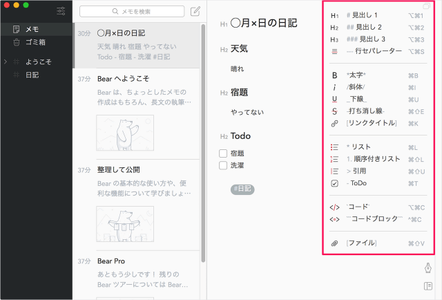mac-app-bear-21