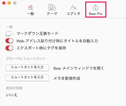 mac-app-bear-pro-upgrade-03