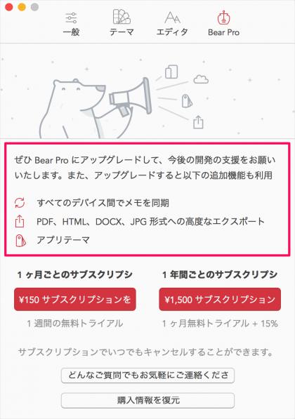 mac-app-bear-pro-upgrade-04