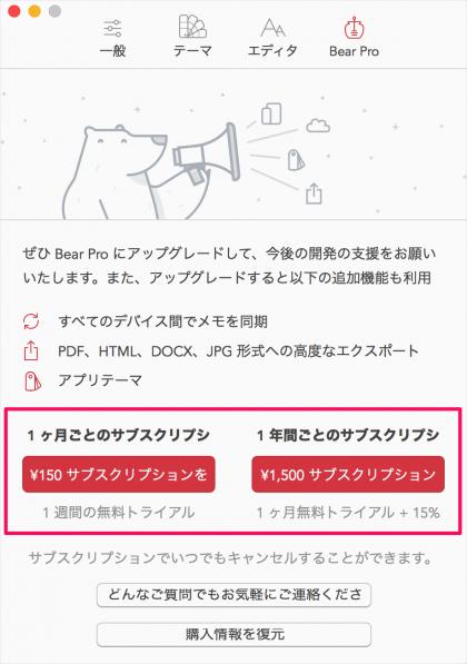 mac-app-bear-pro-upgrade-05