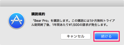mac-app-bear-pro-upgrade-07