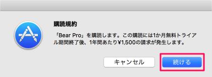 mac-app-bear-pro-upgrade-07