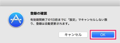 mac-app-bear-pro-upgrade-08