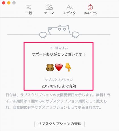 mac-app-bear-pro-upgrade-10