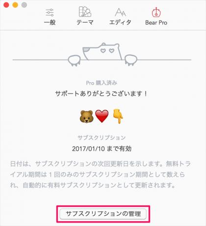 mac-app-bear-pro-upgrade-11