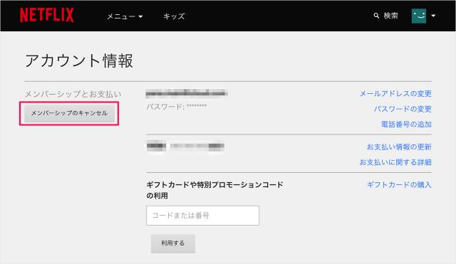 netflix-cancel-membership-04