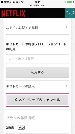 netflix-cancel-membership-13