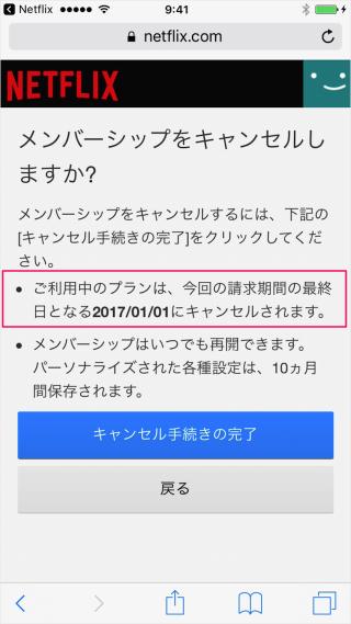 netflix-cancel-membership-14