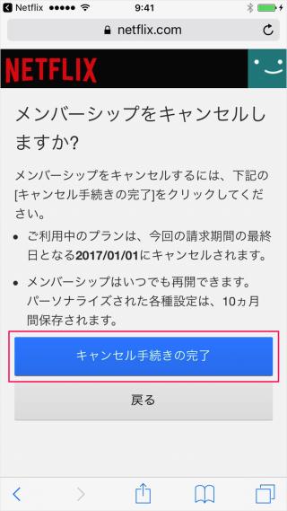 netflix-cancel-membership-15