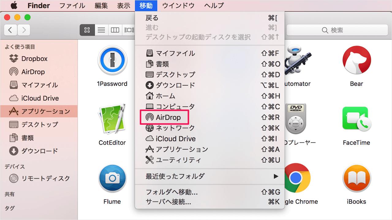 Mac エア ドロップ 設定