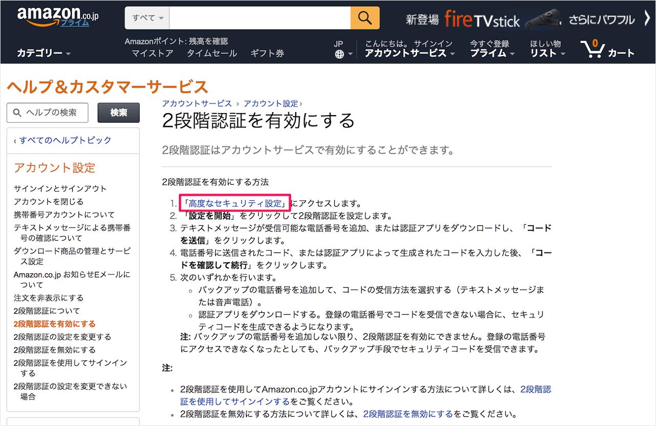 二 段階 認証 amazon Amazonが2段階認証に対応したのでパソコンから設定してみた。