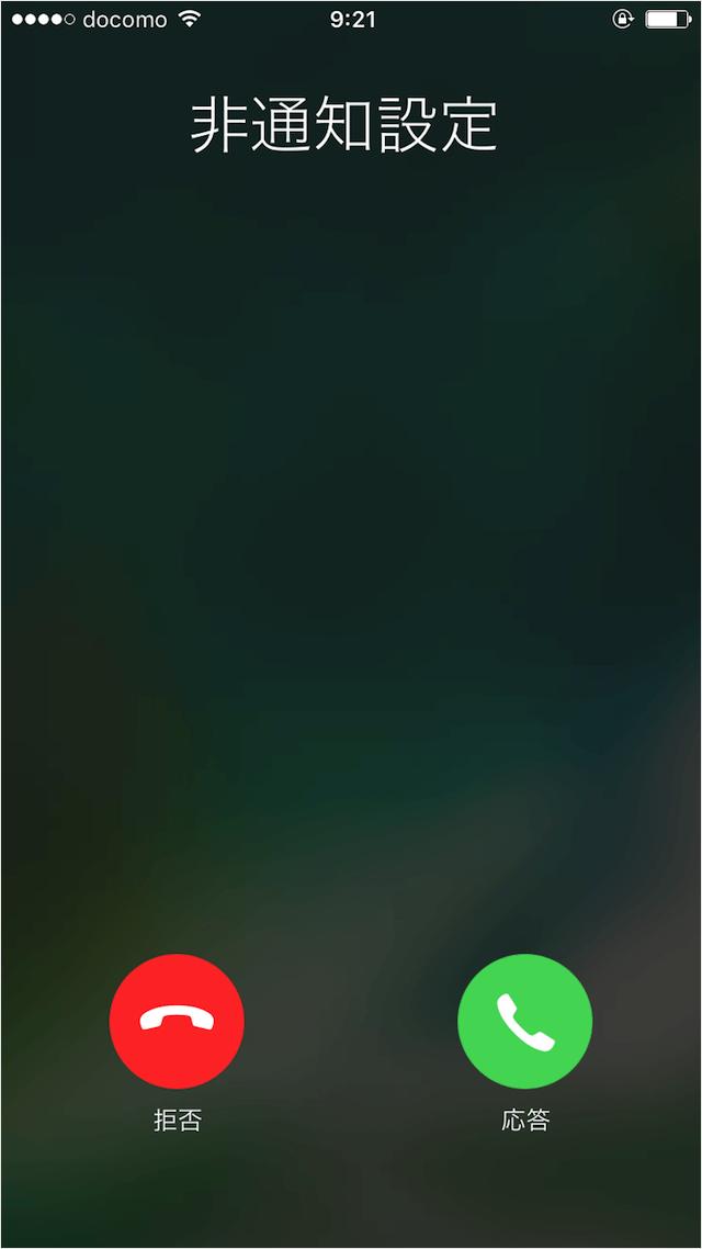 非 通知 から 電話 【詐欺注意】非通知からの電話に出ると謎の中国語音声が再生された事...