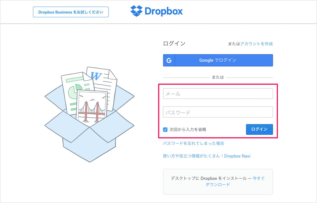 ログイン dropbox