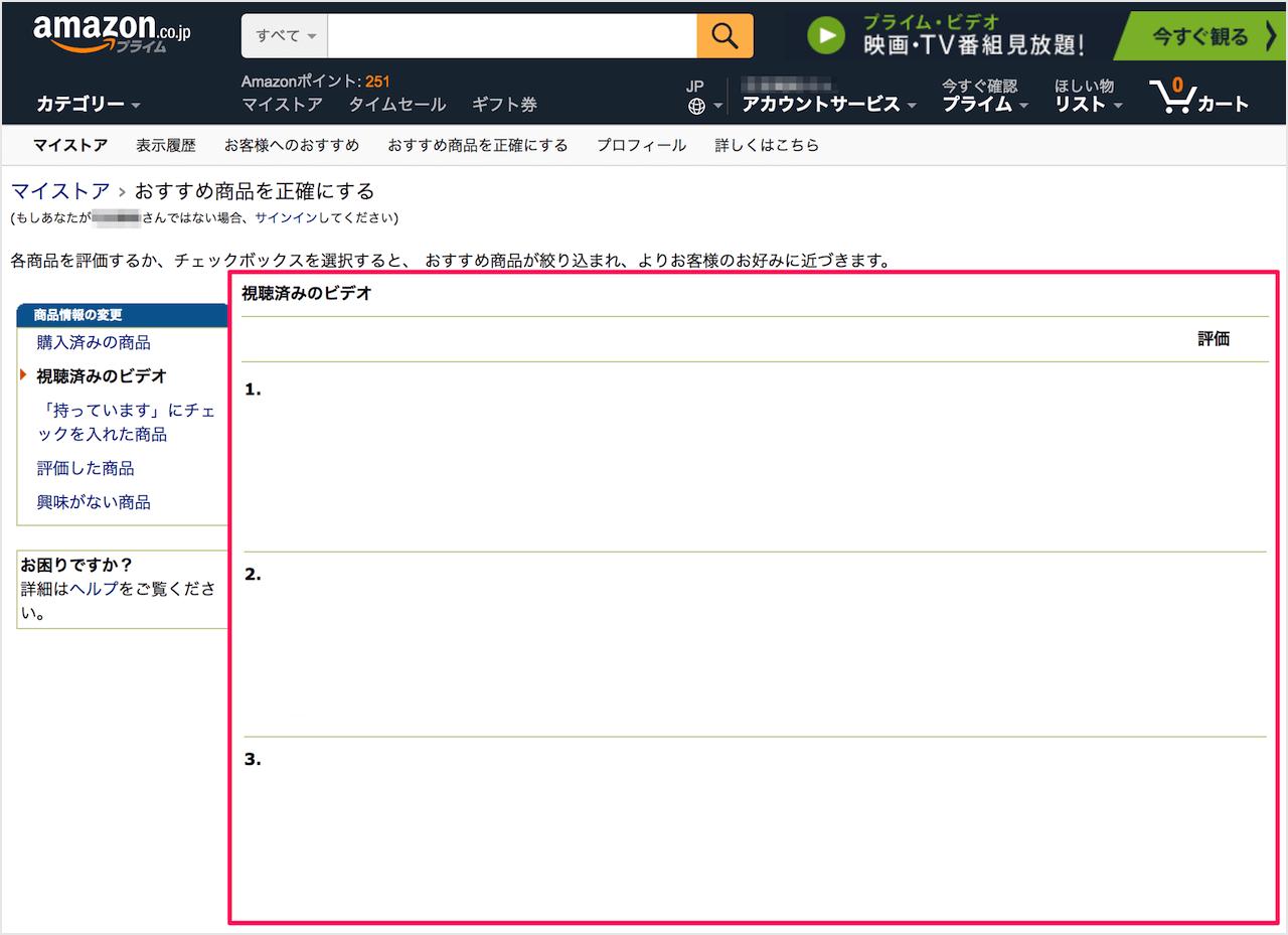 履歴 Amazon prime 視聴