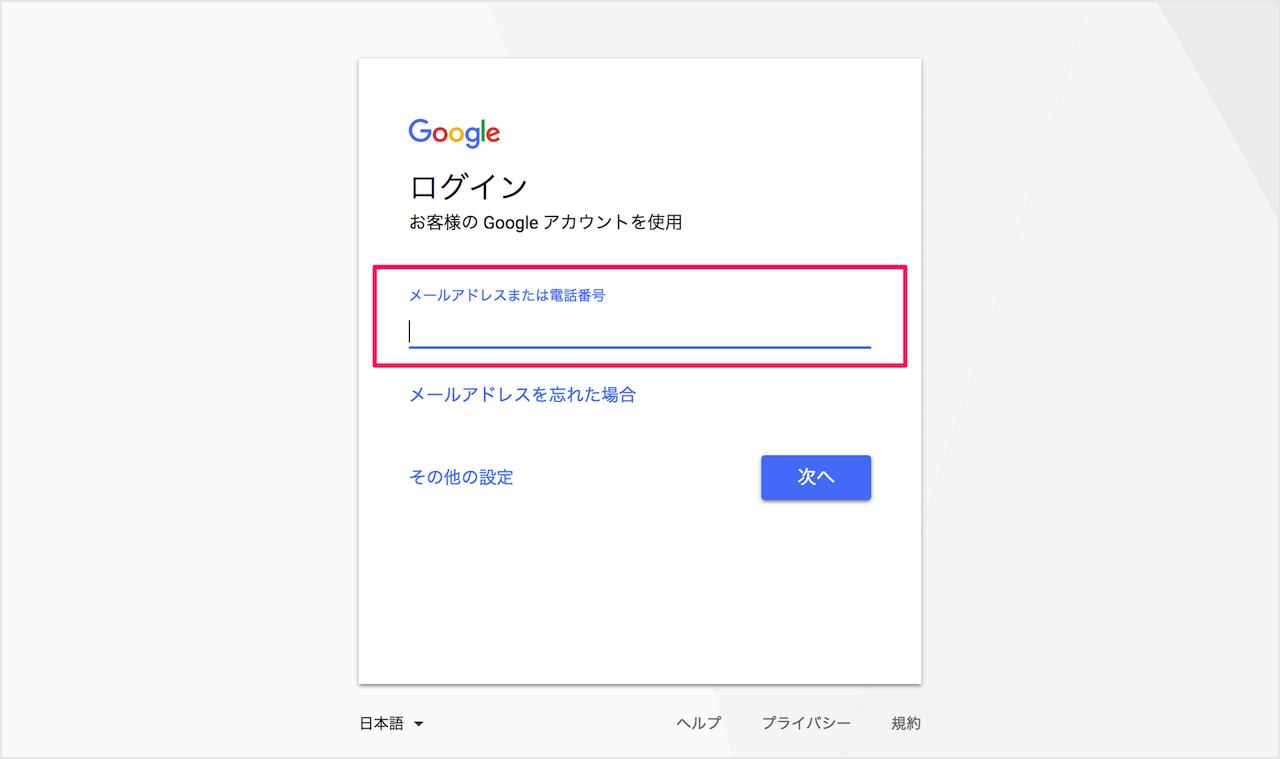 段階 google 認証 2 アカウント