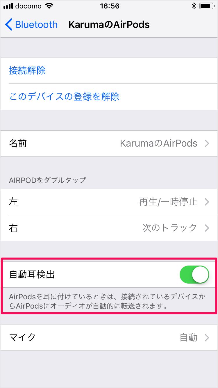 Airpods 接続 できない