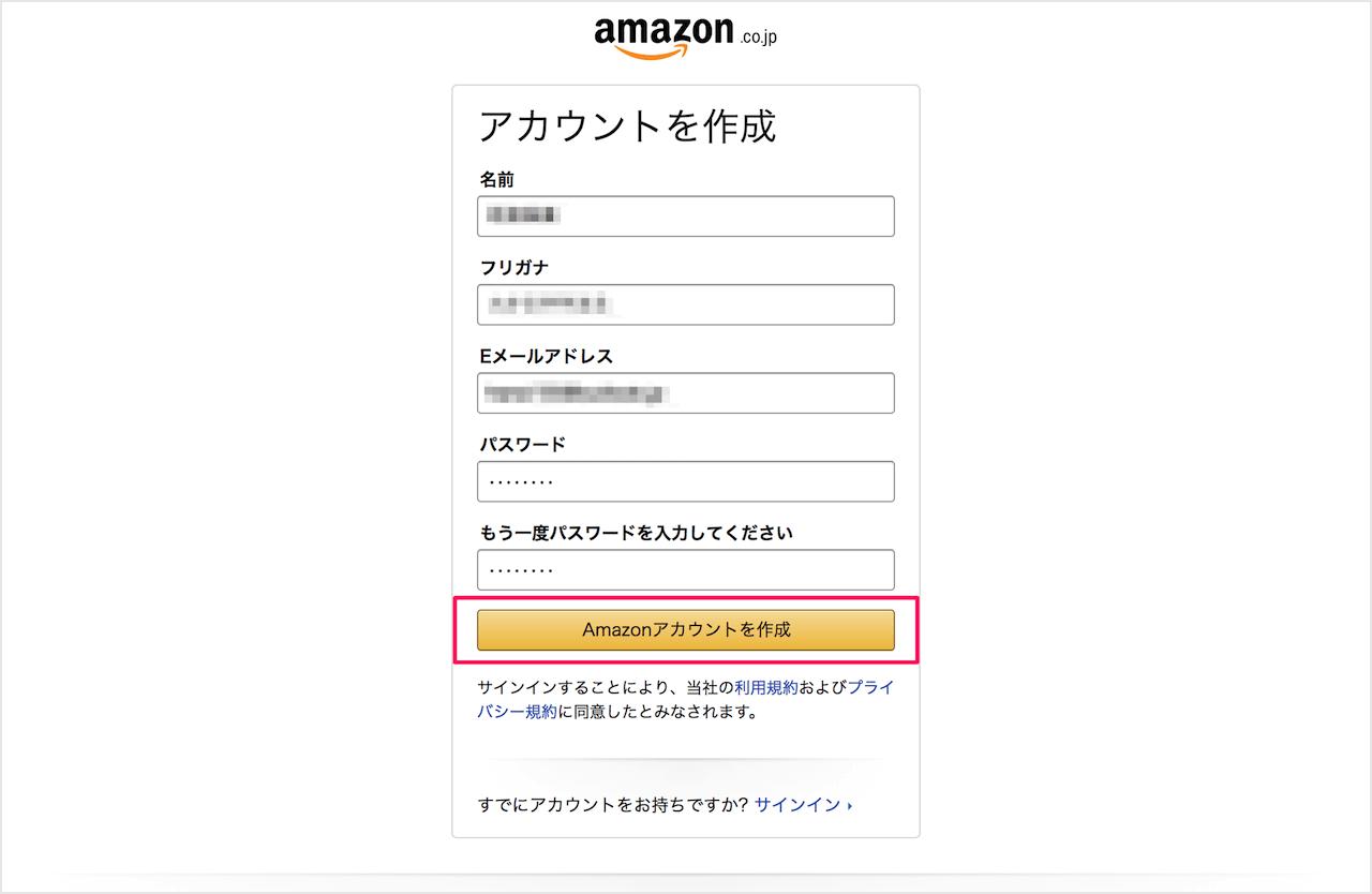 作成 amazon アカウント