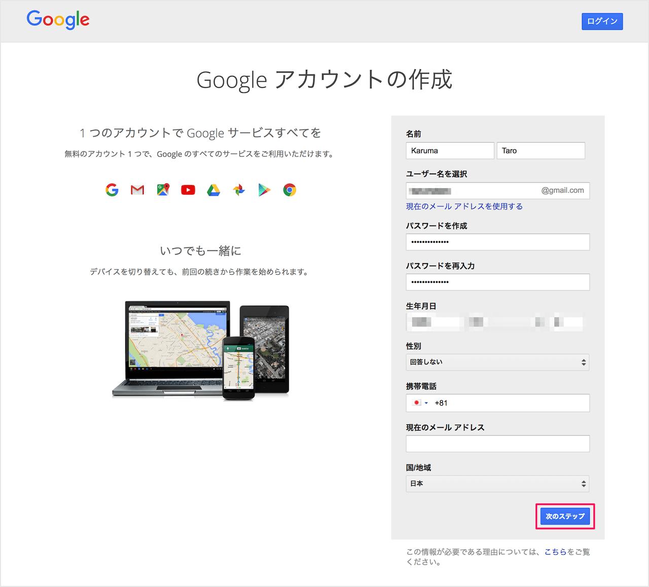 作成 アカウント g メール