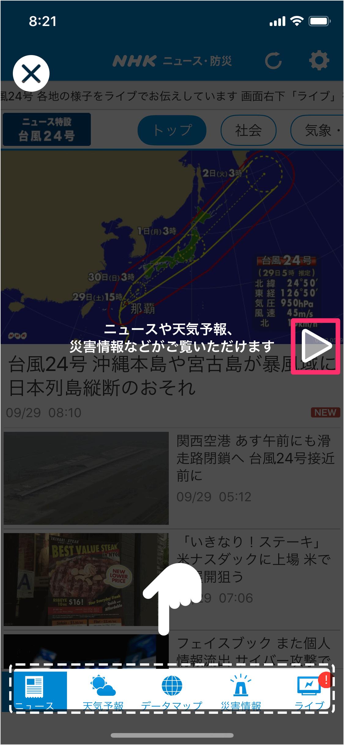 天気 予報 沖縄