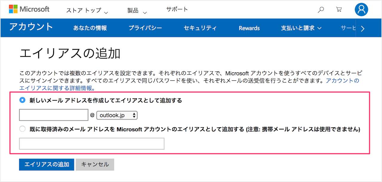Outlook メール アドレス Outlook(アウトルック)のメールアドレスの新規作成方法を紹介!