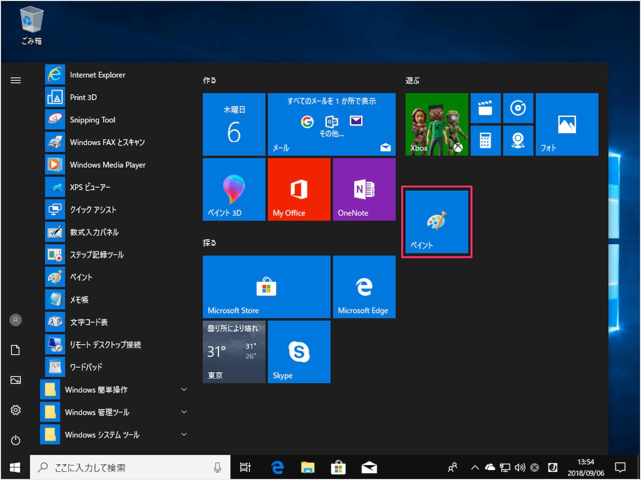 追加 メニュー windows10 スタート