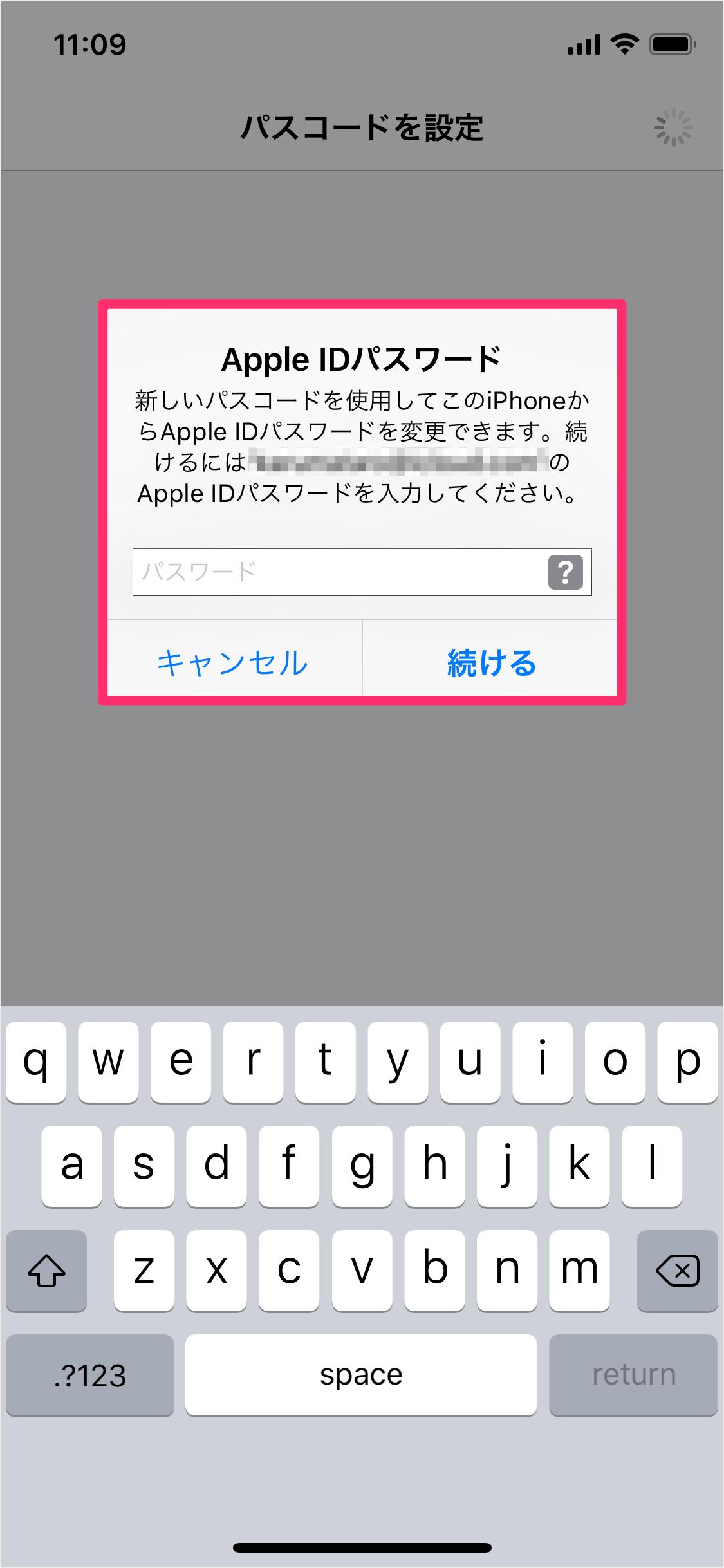 Ipad パス コード 変更