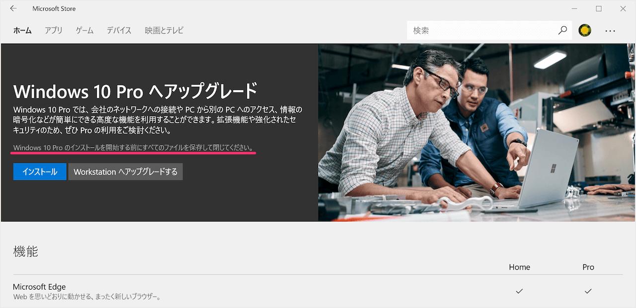 アップグレード Windows pro