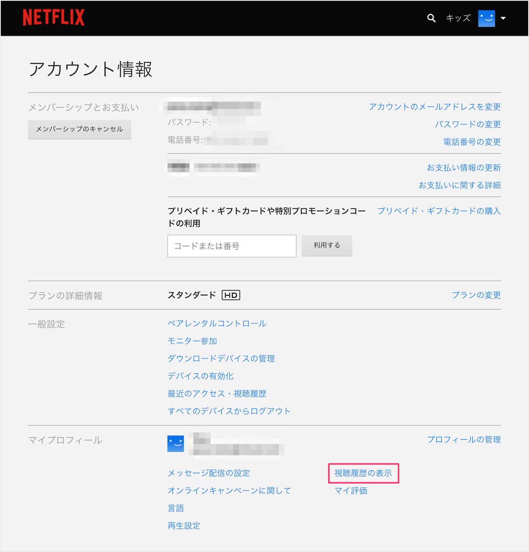 削除 Netflix 履歴