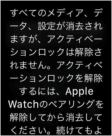 ウォッチ アク ティベーション ロック アップル