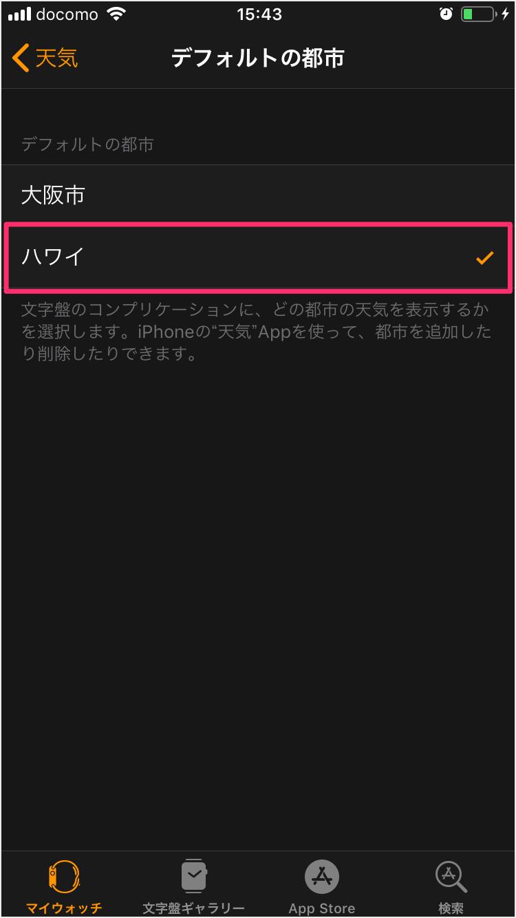盤 文字 変更 ウォッチ アップル