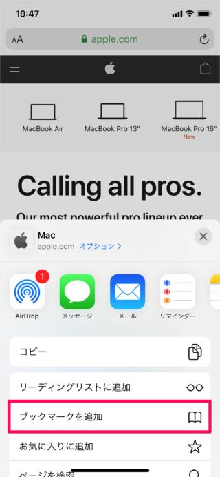 お気に入り 追加 iphone