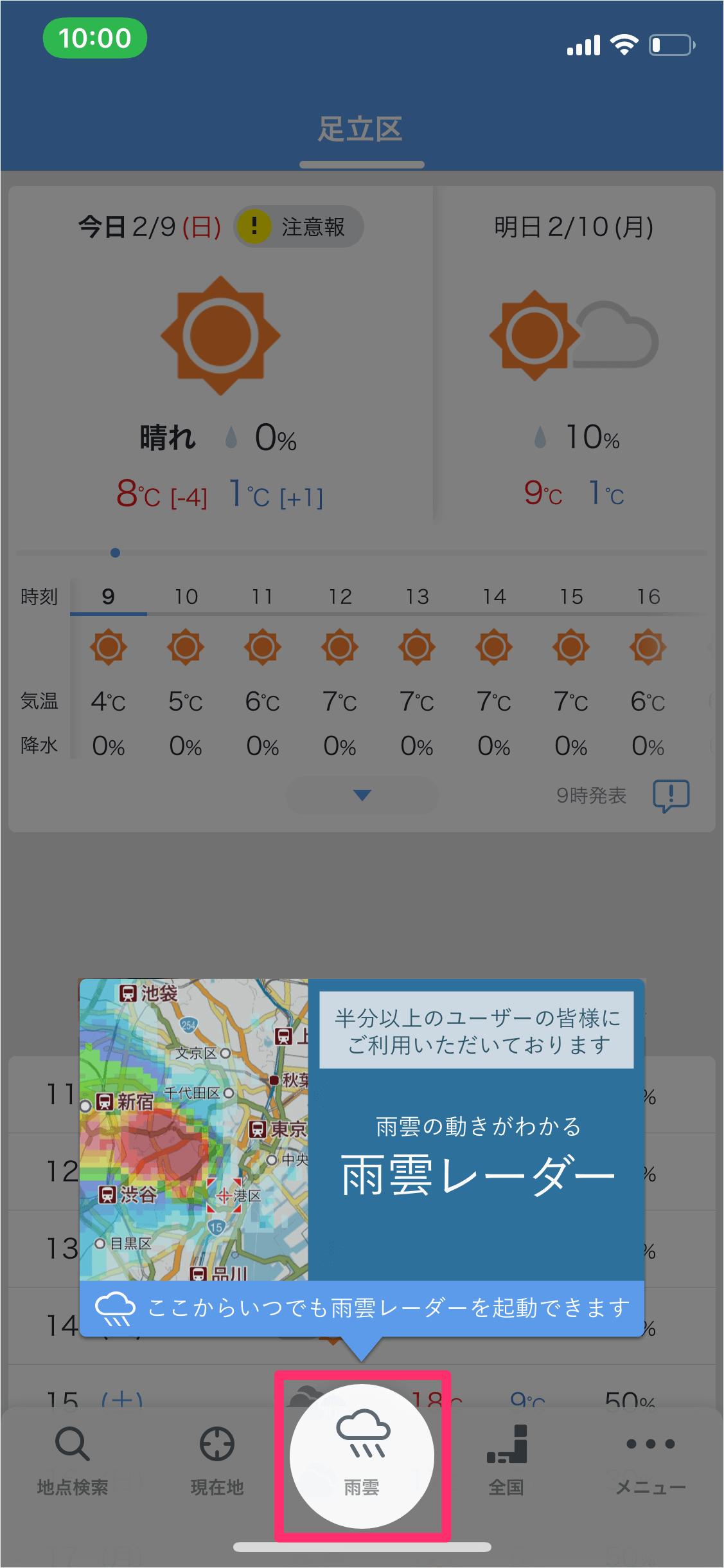 天気 区 目黒 の 明日