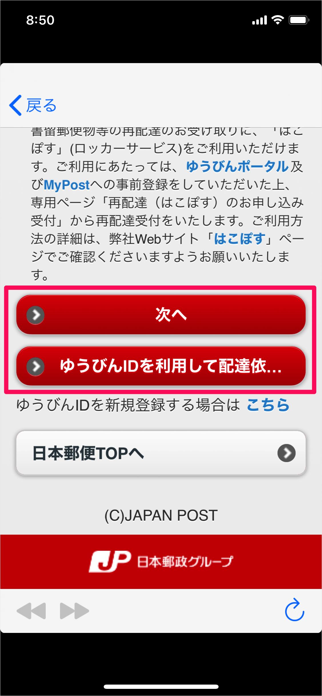配達 再 受付 郵便 センター 日本
