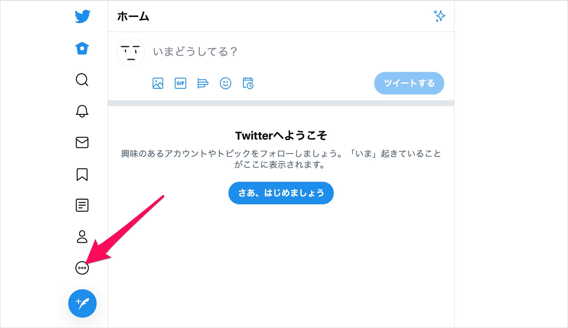 Twitter る ずつ ー
