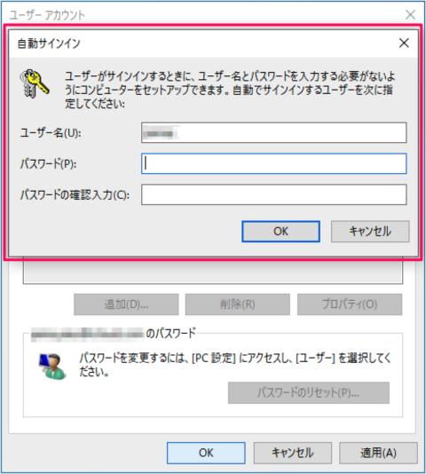 省略 windows10 pin 「Windows 10」のログイン時にパスワード入力を省略する方法