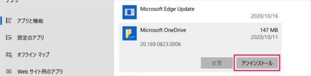 アン windows10 インストール onedrive
